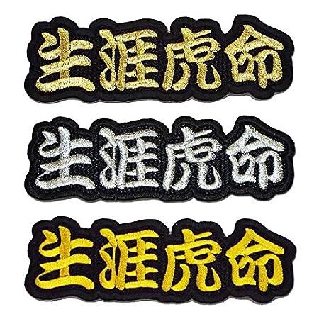 【プロ野球 阪神タイガースグッズ】文字ワッペン「生涯虎命」カラー:金