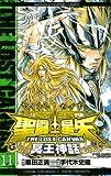 聖闘士星矢 THE LOST CANVAS 冥王神話 11 (少年チャンピオン・コミックス)