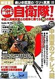 ホントに強いぞ自衛隊!―中国人民解放軍との戦争に勝てる50の理由