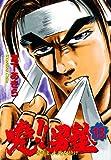 暁!!男塾 -青年よ、大死を抱け- 第13巻