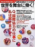 World Wide Job Vol.2―世界を舞台に働く!国際派就職ガイド決定版 (アルク地球人ムック)