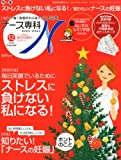 NURSE SENKA (ナースセンカ) 2010年 12月号 [雑誌]
