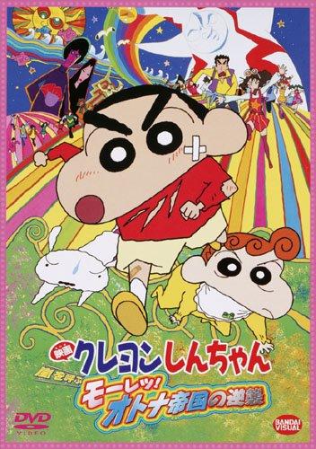 映画 クレヨンしんちゃん 嵐を呼ぶモーレツ!オトナ帝国の逆襲 [DVD]
