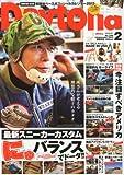 Daytona (デイトナ) 2013年 02月号 Vol.260