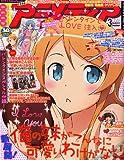 アニメディア 2011年 03月号 [雑誌]