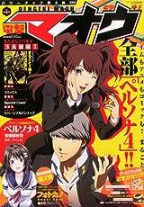 漫画版「ペルソナ4」第1巻アニメver.が付いた「電撃マオウ 1月号」