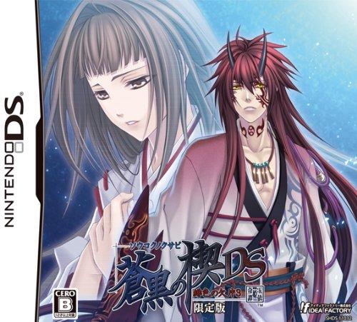 【ゲーム 買取】蒼黒の楔 緋色の欠片3 DS (限定版:ドラマCD/特製シール同梱)