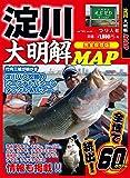 淀川大明解MAP (別冊つり人Vol.426)