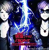 快感[TO]Night OpeningTheme 『電撃(サンダーボルト)LOVE』