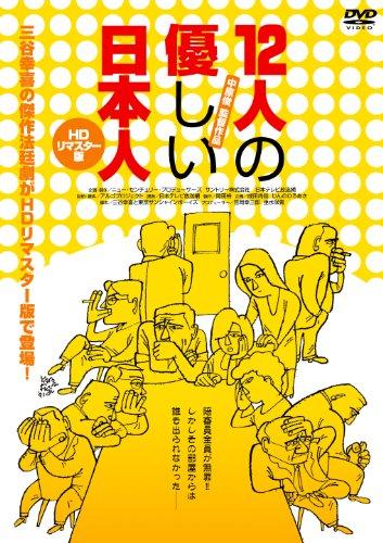12人の優しい日本人【HDリマスター版】 [DVD] -