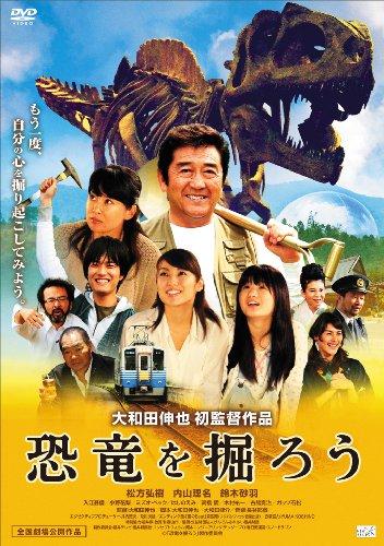 恐竜を掘ろう [DVD]