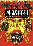 ヴィジュアル版世界の神話百科 アメリカ編—ネイティブ・アメリカン/マヤ・アステカ/インカ