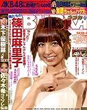 BUBKA (ブブカ) 2011年 11月号 [雑誌]