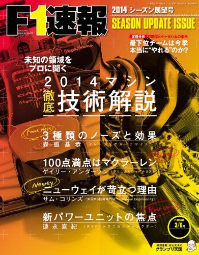 F1 (エフワン) 速報 2014 シーズン展望号 [雑誌] (F1速報)