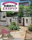これから家を建てる人のための玄関まわり エクステリア (主婦と生活生活シリーズ すてきなガーデンデザイン)