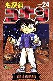 名探偵コナン(24) (少年サンデーコミックス)