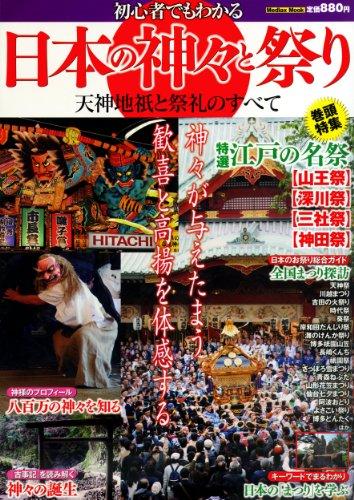 初心者でもわかる日本の神々と祭り (メディアックスMOOK)