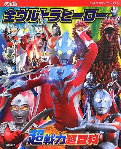 決定版 全ウルトラヒーロー 超戦力超百科 (テレビマガジンデラックス)