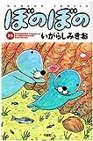�ܤΤܤ� (25) (Bamboo comics)