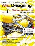 Web Designing (ウェブデザイニング) 2009年 04月号 [雑誌]