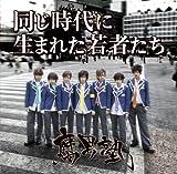 同じ時代に生まれた若者たち(初回盤 瀬斗光黄Ver.)(DVD付)