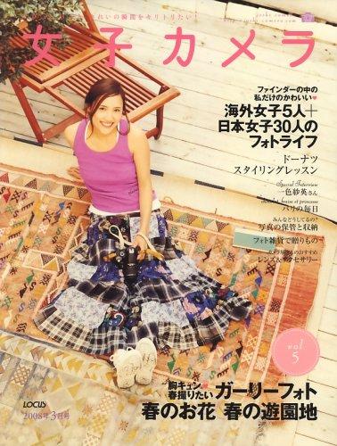 女子カメラ 2008年 03月号 [雑誌]
