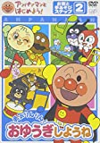アンパンマンとはじめよう! お歌と手あそび編 ステップ2 勇気りんりん! おゆうぎしようね DVD