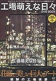 工場萌えな日々 DVD BOOK (宝島社DVD BOOKシリーズ)