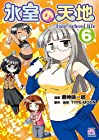 氷室の天地 Fate/school life 第6巻