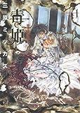 毒姫 1巻: 1