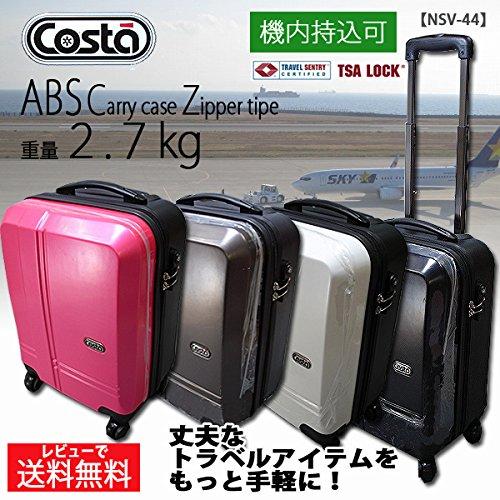 【Costa】コスタ 軽量・ABSジッパーキャリーケース Sサイズ 4輪 ホワイト色【NSVcha44】【機内持込みサイズ】ポリカーボネイト・TSAロック搭載・キャリー・スーツケース
