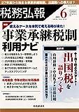 税務弘報 2015年 06 月号 [雑誌]