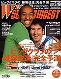 WORLD SOCCER DIGEST (ワールドサッカーダイジェスト) 2009年 3/19号 [雑誌]