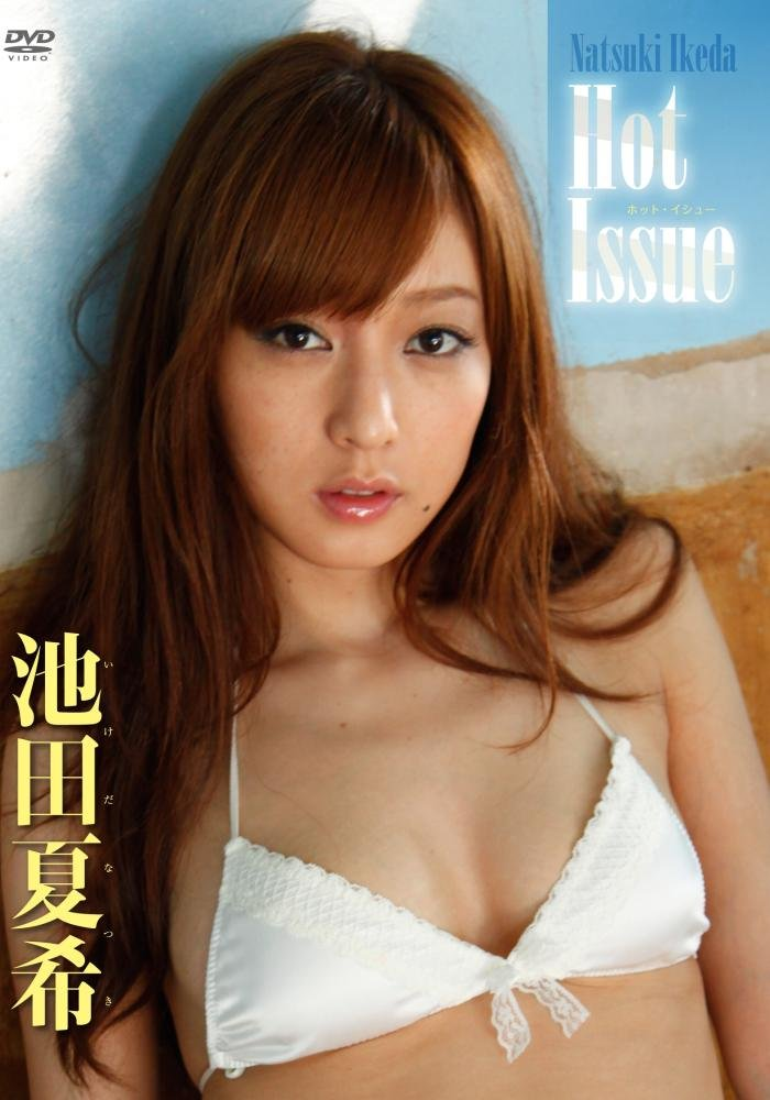 池田夏希 Hot Issue [DVD]