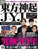 東方神起 JYJ 10周年記念特別号 (OAK MOOK)