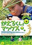 かえるくんとマックス [DVD]