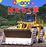 超はっけん大図鑑〈6〉はたらく車 (超はっけん大図鑑 (6))