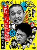  !! 5   12 in  [DVD]