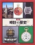 図説 時計の歴史 (ふくろうの本)