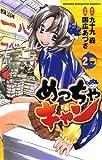 めっちゃキャン(2) (少年チャンピオン・コミックス)