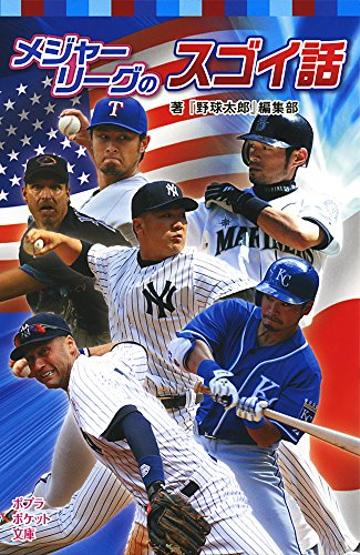 (809-4)メジャーリーグのスゴイ話 (ポプラポケット文庫)
