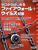 ゼロからはじめるファイアウォール+ウイルス対策—ゼロからはじめるネットワーク (アスキームック—Network magazine mook)