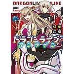 ドラゴンライブ・オンライン (一迅社文庫)