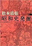 昭和史発掘 (5) [新装版] (文春文庫)