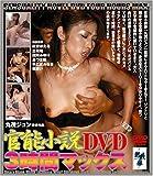 官能小説DVD3時間マックス