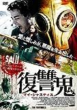 復讐鬼 マイ・ジャスティス [DVD]