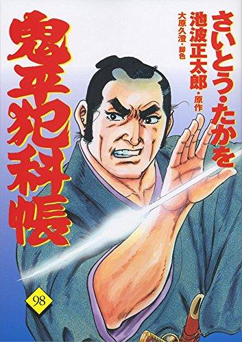 鬼平犯科帳 98 (文春時代コミックス)