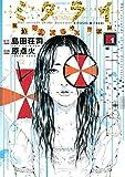 ミタライ 探偵御手洗潔の事件記録(1) (モーニングコミックス)