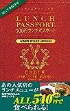 ランチパスポート千葉版Vol,1 (ランチパスポートシリーズ)