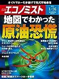 週刊エコノミスト 2016年01月26日号 [雑誌]